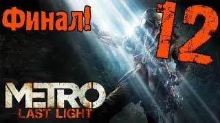 Прохождение Metro Last Light - Серия 12 Хэппи энд