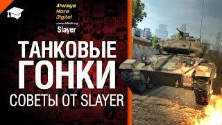 Танковые гонки - советы от Slayer [World of Tanks]