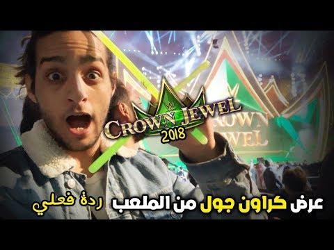 ردة فعلي على جوهرة التاج 2018 - من الملعب | WWE Crown Jewel LIVE Reaction