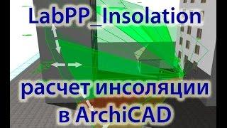 LabPP Insolation - расчет инсоляции в ArchiCAD(, 2015-04-14T04:16:11.000Z)