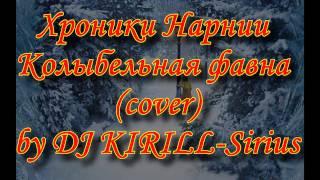 OST Хроники Нарнии (Narnia) - Колыбельная Фавна (cover на синтезаторе)