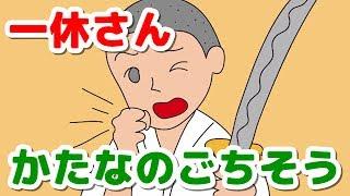 今回の【おはなしランド】は「一休さん 刀のごちそう(いっきゅうさん ...