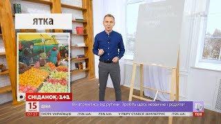 Чарунка, ятка, терпуг – експрес-урок української мови