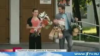 """Юлия Рудина. Сериал """"Подземный переход"""" - премьера на Первом канале"""