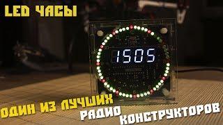 Отличный Радио Конструктор для новичков, светодиодные часы