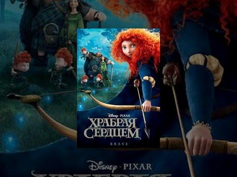 Храброе сердце мультфильм смотреть онлайн