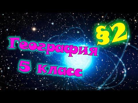 §2. Звезды и галактики. География 5 класс