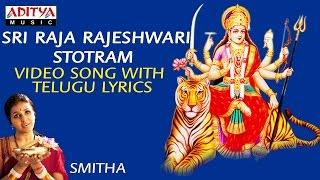 Sri Raja Rajeshwari Stotram - Ambha Shambhavi ||  Song with Telugu Lyrics by Smitha, Nihal