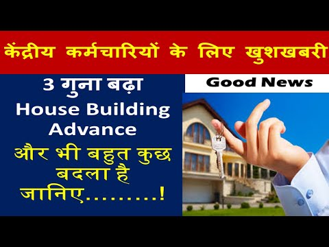 House Building Advance (HBA) for Central Government Employees_HBA Advance 2017_7th Pay commission