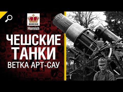 Чешские Танки - Ветка Арт-САУ - Будь готов! - от Homish [World of Tanks]