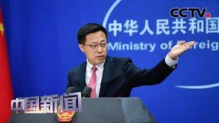 [中国新闻] 中国外交部:中国在南海的领土主权不会因个别国家无端指责而改变 | CCTV中文国际