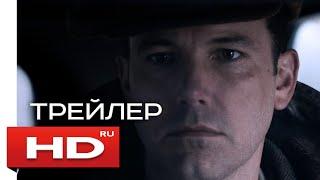 Закон ночи / Live by Night (2017) - Русский Трейлер (Бен Аффлек)
