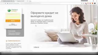 Сбербанк онлайн - потребительский кредит