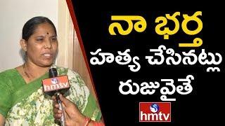 Parameshwar Reddy Wife Responds On YS Vivekananda Reddy Incident | hmtv