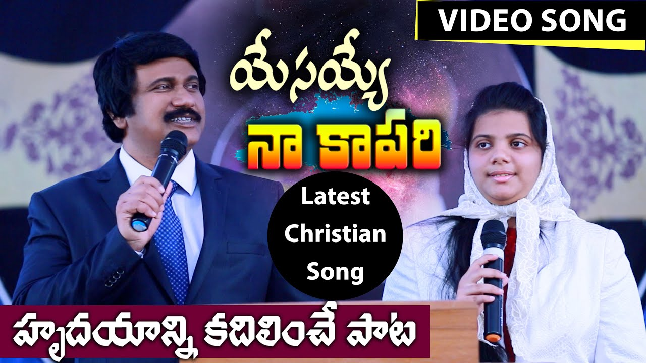 యేసయ్యే నా కాపరి -Yesayye naa kapari |Latest Telugu Christian Songs 2019|