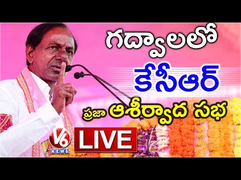 CM KCR LIVE | TRS Public Meeting In Gadwal | Telangana Elections 2018 | V6 News