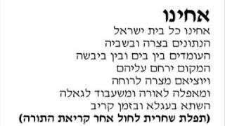 Download Ahenou Kol Beit Israel - אחינו כל בית ישראל MP3 song and Music Video