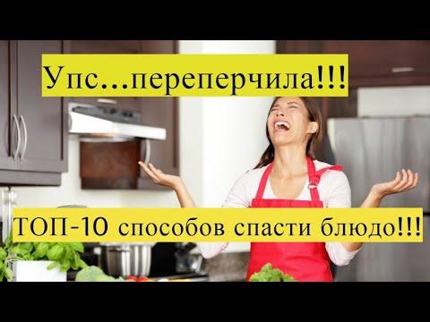 Что делать, если вы переперчили блюдо!!! Топ-10 простых способов нейтрализовать перец!!!