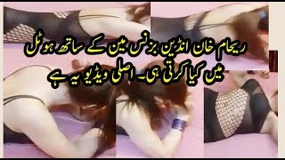 Reham khan with indian BusinessMan in HOTEL