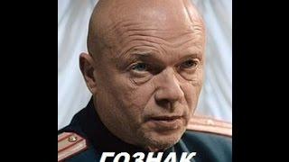 ГоЗнак / госзнак / сериал / Смоляков / анонс
