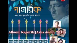 কিছু স্বপ্ন দিও (KICHHU SWAPNO DIO) by Upal, Abhijit & Parag. Lyrics & Music: Parag