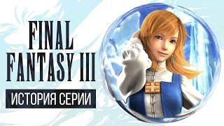История серии Final Fantasy, часть 3. Всё о Final Fantasy III, Dragon Quest IV и NES