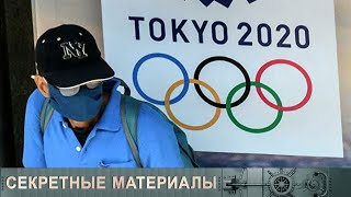 Проклятья Олимпиады в Токио || Секретные материалы