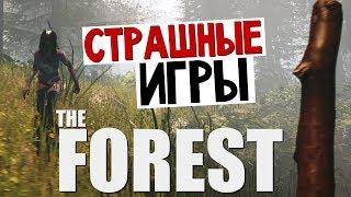 The Forest - Подготовка к Выживанию! #1