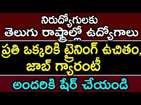 తెలుగు రాష్ట్రాల్లో ఉద్యోగాలు | Free Taring Jobs|Hyderabad Jobs|Jobs In Andhra Pradesh And Telangana