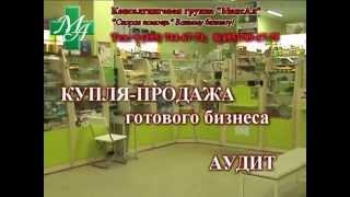 видео Покупка аптечного бизнес: как правильно купить аптеку