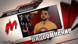 Hitman: Absolution - Видеомнение