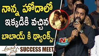 Jr NTR Emotional Speech at Aravinda Sametha Success Meet | Jr NTR | Trivikram | NTV ENT