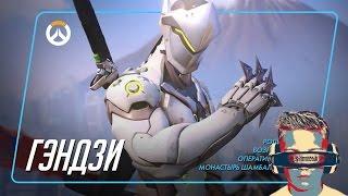 Overwatch Pro GamePlay PS4 #17 Мастер Дуэли - что может отразить Гэндзи    #Overwatch  Update 2017