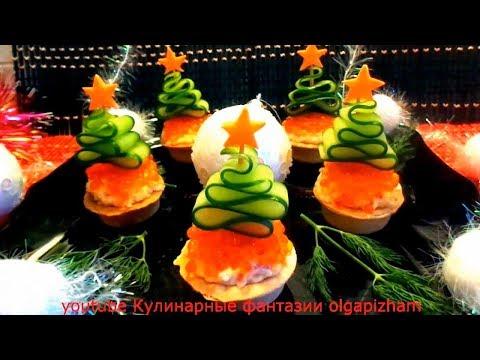 5 Вкусных закусок на НОВЫЙ ГОД & Праздничные рецепты - Как красиво оформить стол