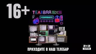 2х2 на Comic Con Russia 2017