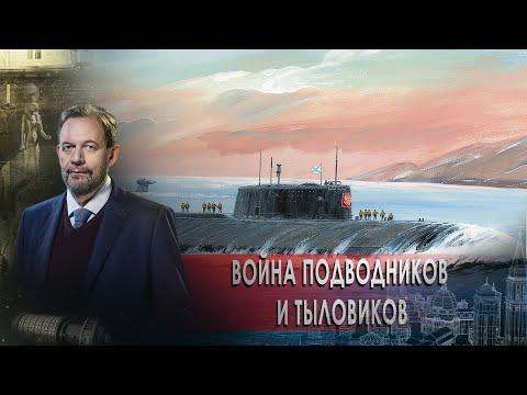 Неизвестная война подводников и тыловиков. Неизвестная история (16.11.2020).