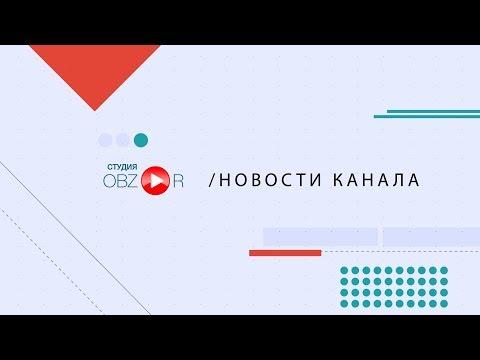 obzor.ck.ua: Новости канала: Что изменится?