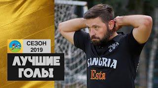 Высшая лига 5х5 Лучшие голы сезона весна осень 2019