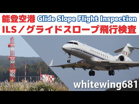 [能登空港・グライドスロープ飛行検査] ILS Glide Slope Inspection JCAB Global Express JA005G at NOTO Airport 2015.10.17