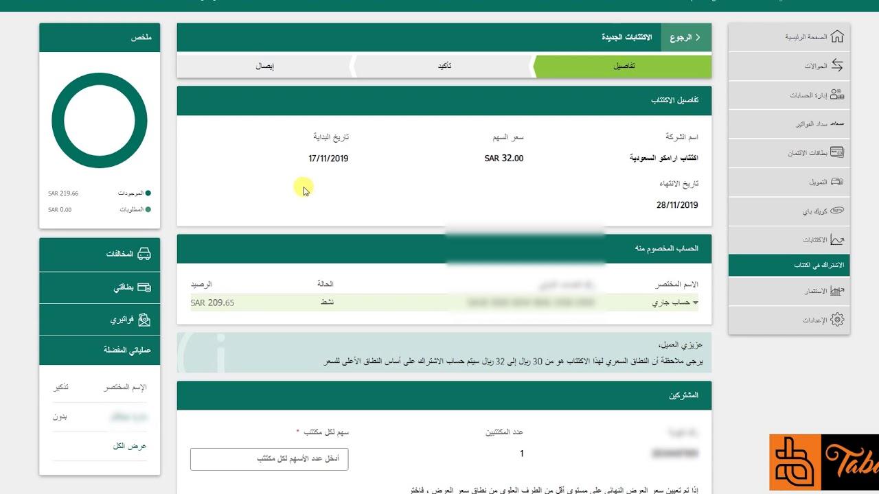 خطوات الاكتتاب باسهم ارامكو السعودية Youtube