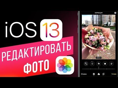 Как редактировать фото в IOS 13? Новые инструменты и фильтры для обработки фото на IPhone