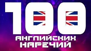 Английский язык для начинающих.  Уроки английского языка. Урок наречия в английском языке - топ 100.