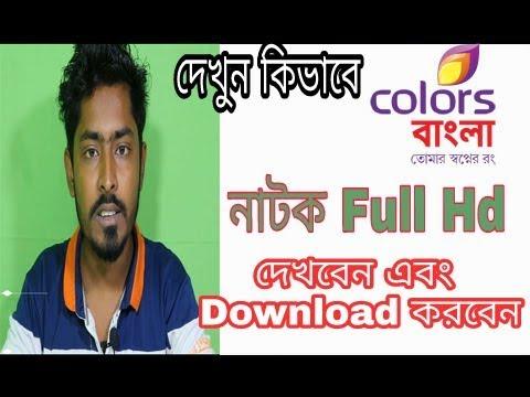 How to download Colors bangla Serial Natok\bengalitvserial(all tech bangla)