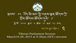 Day2Part1: Live webcast of The 9th session of the 15th TPiE Proceeding from 16-28 March 2015