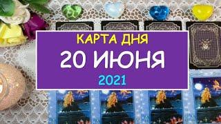 ЧТО ЖДЕТ МЕНЯ СЕГОДНЯ? 20 ИЮНЯ 2021. КАРТА ДНЯ. Таро Онлайн Расклад Diamond Dream Tarot