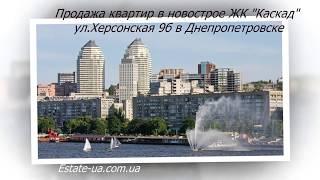 Продажа квартир в новострое ЖК Каскад, ул. Херсонская 9б, Днепропетровск(Продажа квартир в новострое ЖК