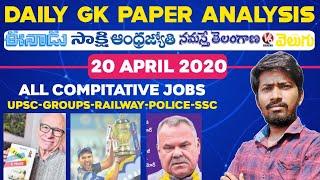 Daily GK News Paper Analysis in Telugu | GK Paper Analysis in Telugu | 20-04-2020 all Paper Analysis
