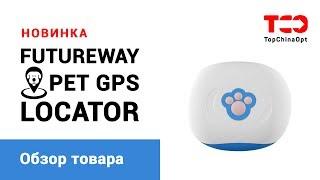 GPS трекер Futureway FP03. Tracker для домашних животных.