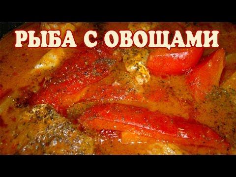 Рыба с овощами.  Рыба с овощами тушеная.  Постный рецепт