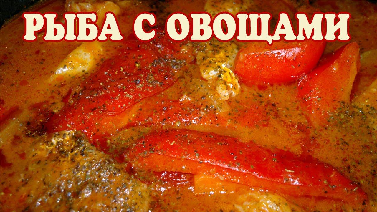 Рыба с овощами на сковороде